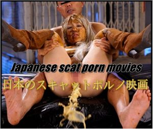 日本のスキャットポルノ映画